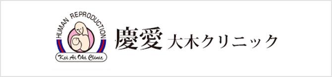 慶愛大木クリニック
